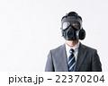 ガスマスクを付けたビジネスマン 22370204