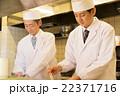 男性 板前 料理人の写真 22371716
