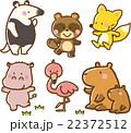 動物イラスト素材セット【動物園2】 22372512
