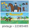 レース 馬 宣伝のイラスト 22385485