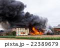 火災と消防 22389679