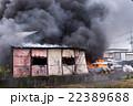 火災と消防 22389688