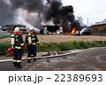 火災と消防 22389693
