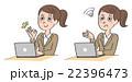 お手上げ ノートパソコン 会社員のイラスト 22396473