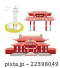沖縄観光名所セット 22398049