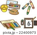 文房具イラスト素材セット【図画】 22400973
