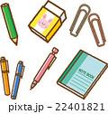 文房具イラスト素材セット【勉強】 22401821