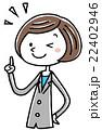 イラスト素材:ビジネス スーツの女性 チェック ポーズ 22402946