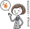 ビジネス 女性 会社員のイラスト 22402956