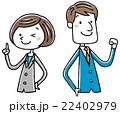 イラスト素材:ビジネス スーツの女性 男性 ポーズ 22402979
