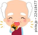 おせんべいを食べる笑顔のシニア男性 22418477