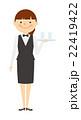 給仕 働く人 全身のイラスト 22419422