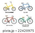 自転車のセット【乗り物・シリーズ】 22420975