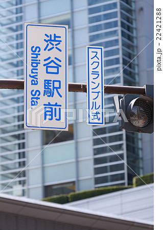 東京 渋谷駅前スクランブル交差点 -標識と信号- 22421288