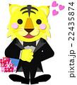 トラ(プロポーズ) 22435874