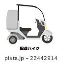 バイク デリバリー 配達【乗り物・シリーズ】 22442914