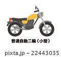普通自動二輪車(小型)【乗り物・シリーズ】 22443035