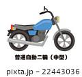 普通自動二輪車(中型)【乗り物・シリーズ】 22443036