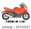 大型自動二輪車【乗り物・シリーズ】 22443037