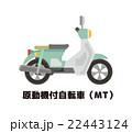 原動機付自転車【乗り物・シリーズ】 22443124
