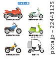 バイクのセット【乗り物・シリーズ】 22443125