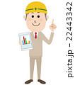 建築作業員 22443342