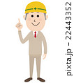 建築作業員 22443352