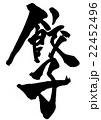 餃子 筆文字 漢字のイラスト 22452496