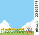 ひまわり畑 ファミリー 22495576