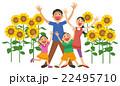 ファミリー ひまわり畑 22495710
