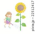 子供 水やり 向日葵のイラスト 22512417