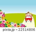 家族 ドライブ 22514806