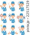 男性 作業員 バリエーションのイラスト 22517529