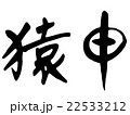 筆文字 文字 干支のイラスト 22533212