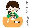 一人で食事する男の子 <カップ麺> 22533598