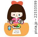 一人で食事する女の子 <手作りごはん> 22533599