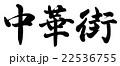 中華街 筆文字 漢字のイラスト 22536755