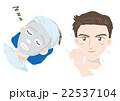 美容 フェイスパック 男性のイラスト 22537104