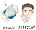 美容 フェイスパック 男性のイラスト 22537107