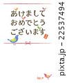 年賀状 酉年 年賀のイラスト 22537494