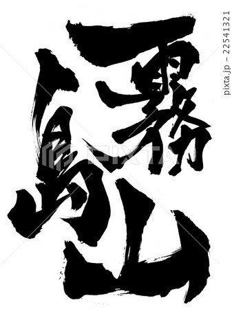 霧島山文字のイラスト素材 22541321 Pixta