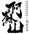阿蘇山・・・文字 22541322