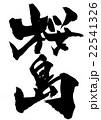 桜島・・・文字 22541326