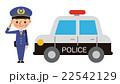 警察官 パトカー おまわりさんのイラスト 22542129