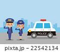 警察官 パトカー 乗り物のイラスト 22542134