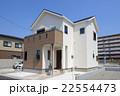 新築の戸建住宅 22554473