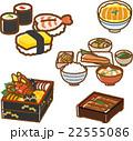 食べ物イラスト素材セット【和食】 22555086