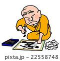 諺 弘法も筆の誤り 22558748