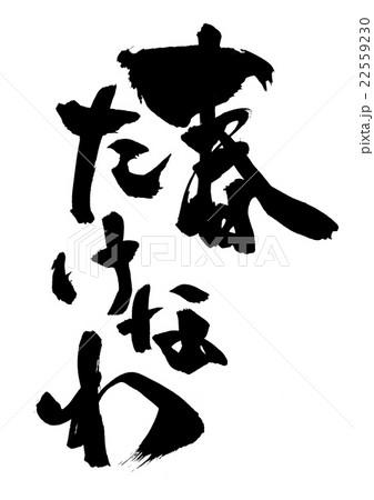 春たけなわ・・・文字のイラスト...