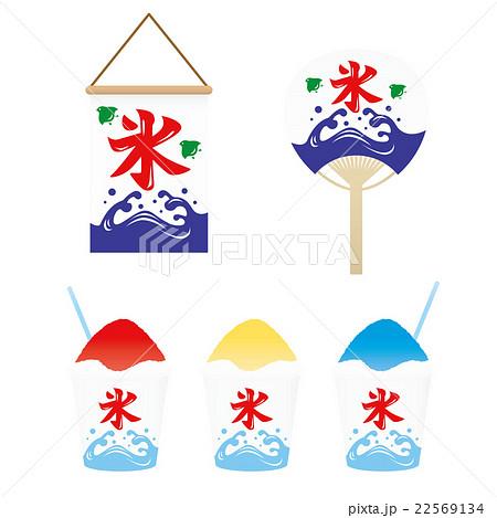 かき氷と旗のイラスト素材